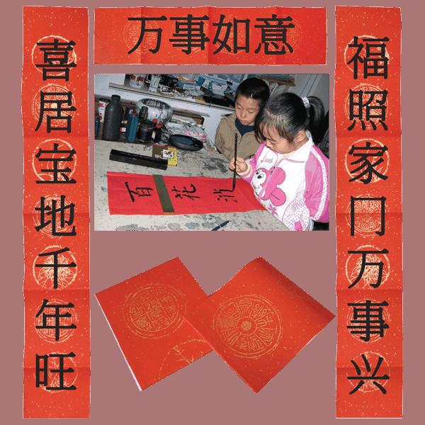 宣纸万年红对联 (KERTAS MERAH) - ITS Educational Supplies Sdn Bhd