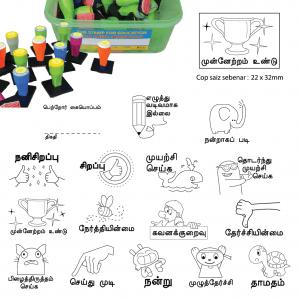 COP GURU (B.TAMIL)(16 PCS) - ITS Educational Supplies Sdn Bhd