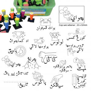 COP GURU (JAWI)(16 PCS) - ITS Educational Supplies Sdn Bhd