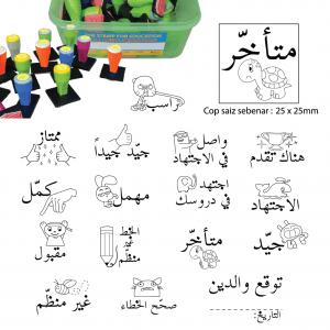 COP GURU (ARAB)(16 PCS) - ITS Educational Supplies Sdn Bhd