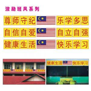KAD DINDING MOTIVASI - ITS Educational Supplies Sdn Bhd