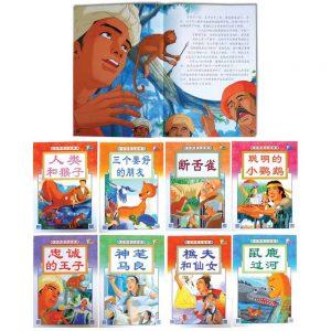 亚洲著名故事8本 (BC) - ITS Educational Supplies Sdn Bhd