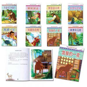 塘鹅系列(世界著名寓言)(BC) - ITS Educational Supplies Sdn Bhd