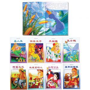 童话故事经典系列8本 (BC) - ITS Educational Supplies Sdn Bhd
