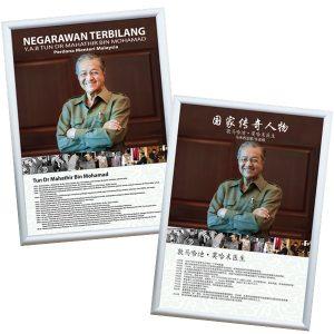 NEGARAWAN TERBILANG - ITS Educational Supplies Sdn Bhd